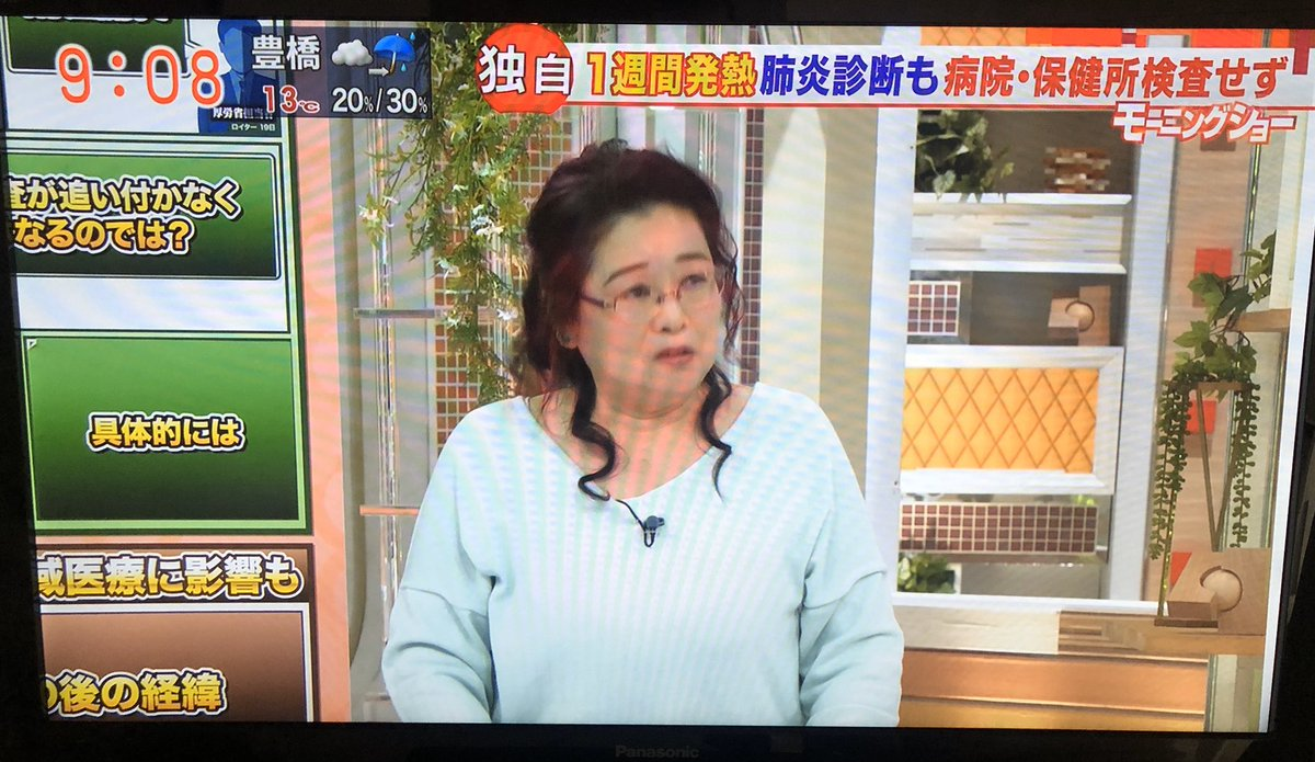 モーニングショー 岡田先生