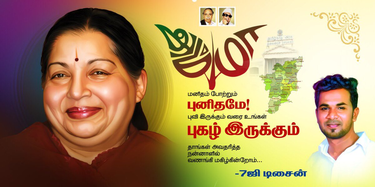 Happy birthday #Jayalalitha #AMMA pic.twitter.com/FjcQMA4ama