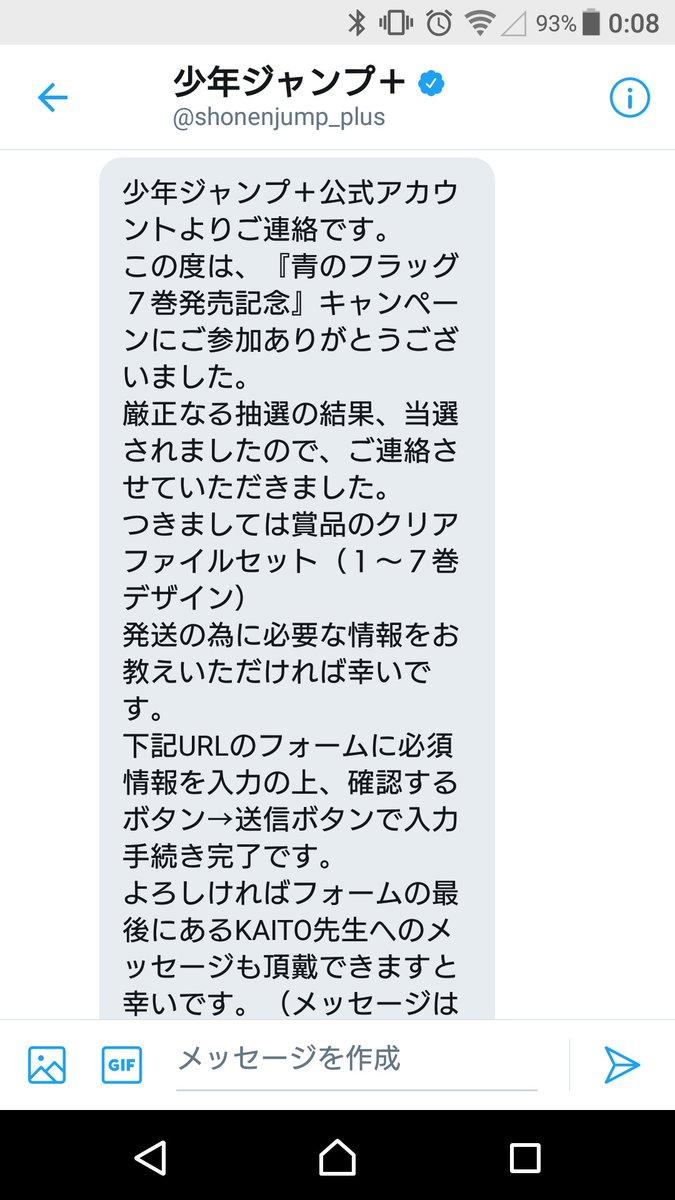 遂に届いたー!!!! 勿体なくて開けられません!(((( '-' )))) 集英社様本当にありがとうございます!( ´ `...