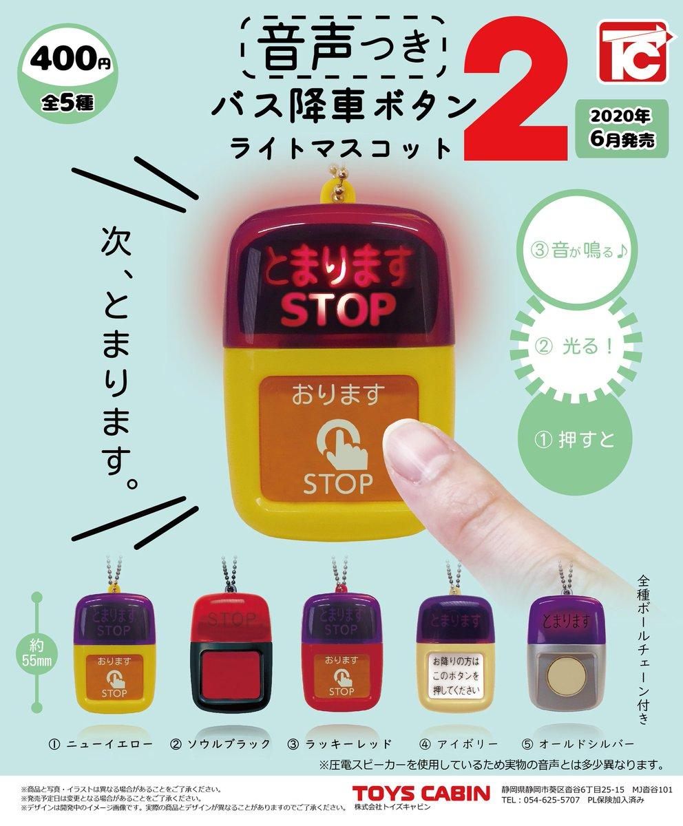 6月予定ガチャ新製品「バス降車ボタン2 音声付き 400円」・・・「音があったらもっといいのに・・・」というお客様の要望にお答えして、音付きを出すことにしました。よろしくお願い致しますm(*_ _)m ✱音声は「ピンポ~ン つぎ、とまります」です。