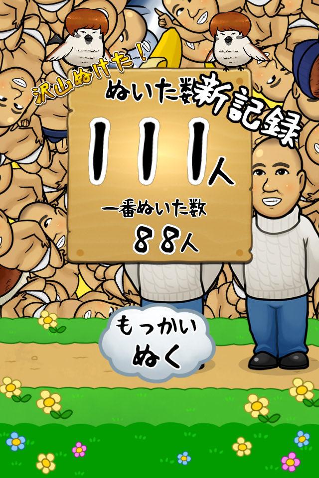 ぬいちゃってる! iOS: Android: #コロぬき #コロチキ