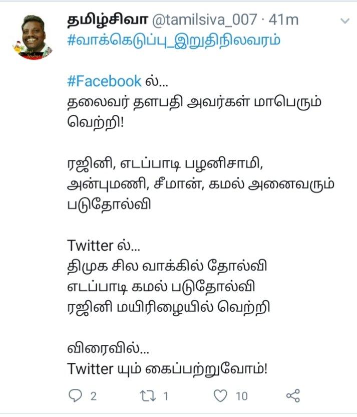 தப்புக்கணக்கு சிவா #FB யூஸ் பண்ண குறைந்தபட்ச புரிதல் போதும், ஆனா  #TWITTER யூஸ் பண்ண குறைந்தபட்ச அறிவு வேணும்,  முரசொலி படிக்கிற உங்களுக்கு இது சாத்தியம் இல்லை சிவா😟 @tamilsiva_007