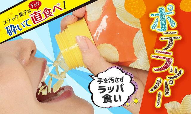 【ラッパ食い】スナック菓子を砕いて直食べ、袋菓子専用アイテム登場ゲームやスマホを触っていても手が汚れない取付口「ポテラッパー」。食べやすくこぼれにくい形状となっています。