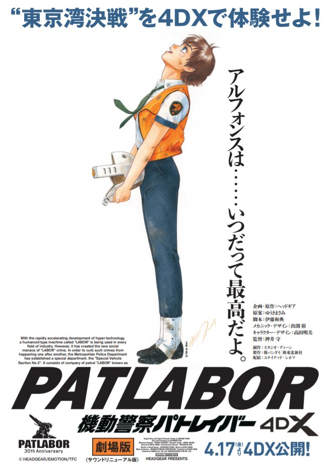 機動警察パトレイバー the Movie 4DXを4/17(金)より上映決定!!#劇パト1 #機動警察パトレイバー