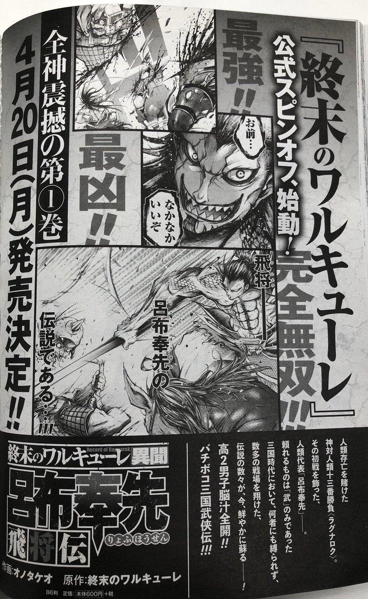終末 の ワルキューレ 25 終末のワルキューレ【第44話】最新話のネタバレと感想!!