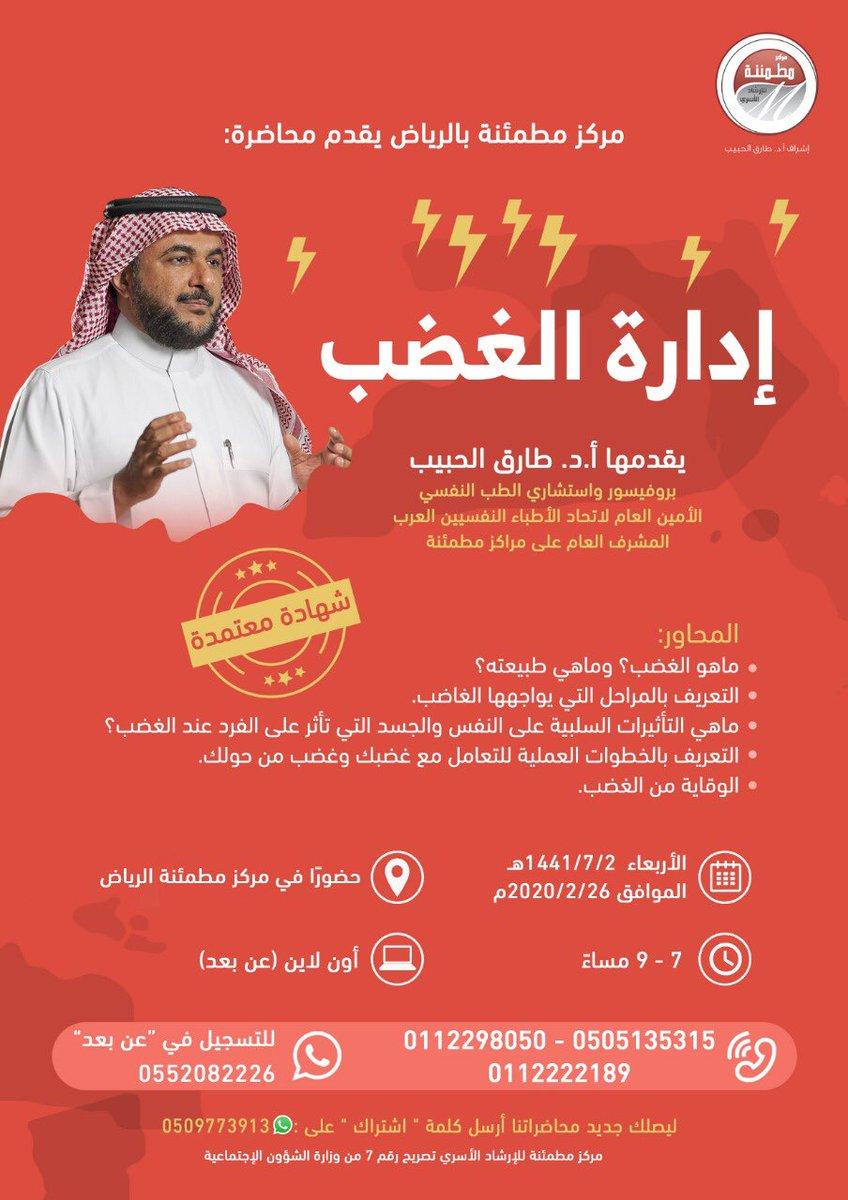 ألقاكم أحبتي #غداً في #مطمئنة #الرياض #حضوريا و عبر #الاونلاين في #دورة إدارة الغضبللتواصل 0112222189واتسب00966552082226