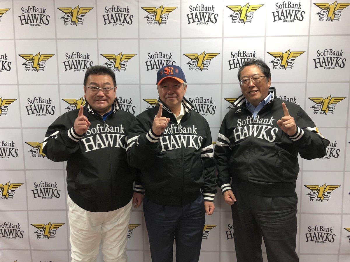 ソフトバンクホークスの後藤芳光CEOと太田宏昭COOに宮崎のキャンプに呼んでいただきました。そこで、今シーズンについて語っていただきました。下記voicy聞いてください。