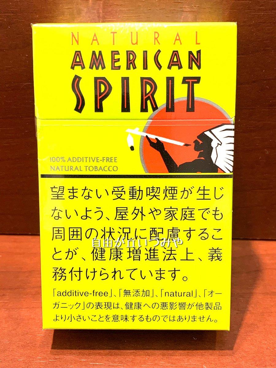 アメリカン スピリット
