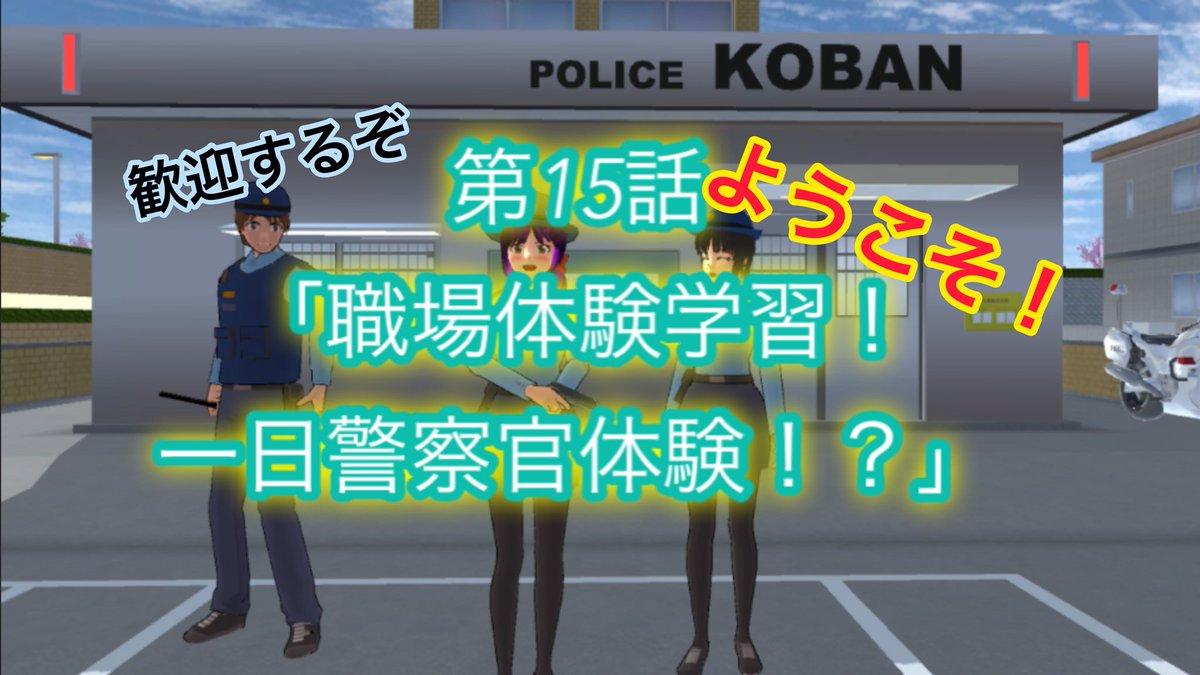 警察 サクラ スクール シミュレーター