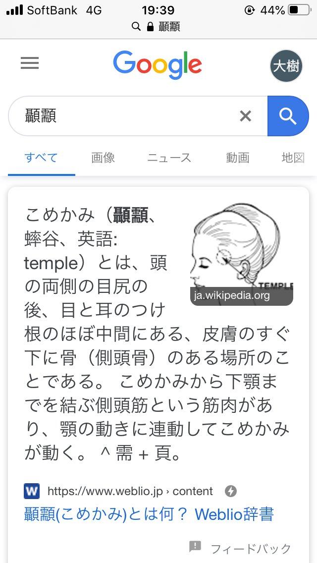漢字 こめかみ