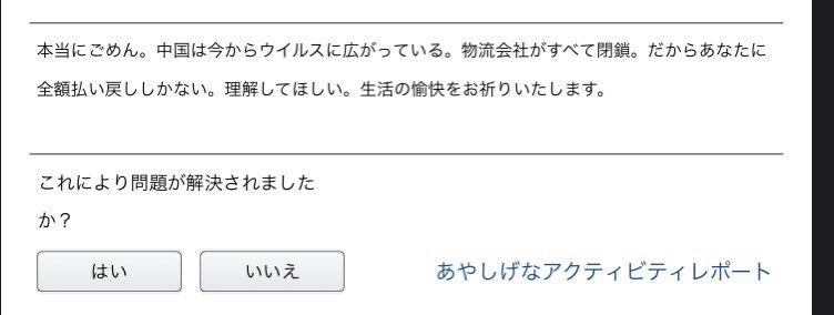 アマゾンで頼んだ商品こないなーって思って連絡したら「本当にごめん。」って返信きたw w w ゆるすw