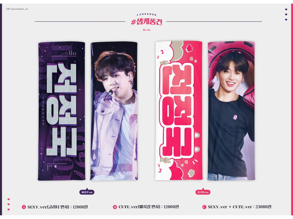 [INA GO] HELP RT  BTS JUNGKOOK JIN JIMIN  Sexy & Cute Ver. by @MYJK_GO   @goodnight_jk    IDR 240k   DP 100k  EST. EMS/TAX  17 Mar; 8PM   Details: slogan sexy ver - reflective/ slogan cute ver - magical, zipperbag   Link order — http://bit.ly/thingswithluv_pic.twitter.com/3oI27tqIza