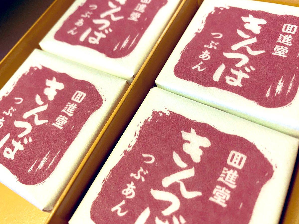 【きんつば】って初めて食べたんだけど、うんまっーーー😆  ありがとうございました✨  #ごちそうさまでした #回進堂 #奥州江刺 https://t.co/TLt8QObv0T
