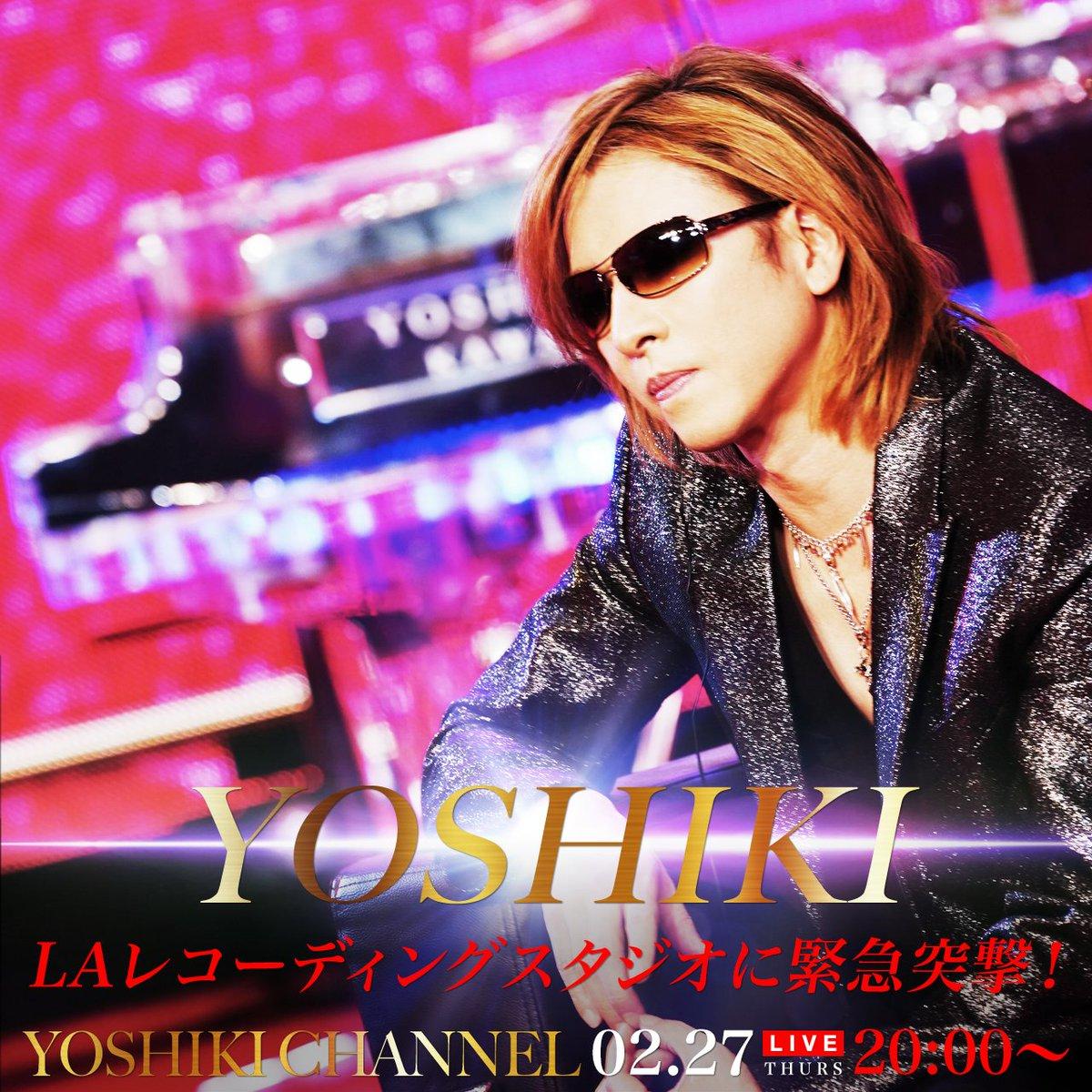 【2月27日(木)20時~緊急生放送決定】 #YOSHIKI LAレコーディングスタジオに緊急突撃 #生配信!どのような作業をしているのか #近況報告 も@YoshikiOfficial