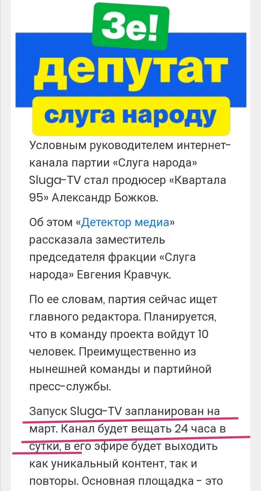 Офис генпрокурора зарегистрировал уголовное производство против депутатов ОПЗЖ за клевету в отношении Порошенко и Обамы, - адвокат Головань - Цензор.НЕТ 4178
