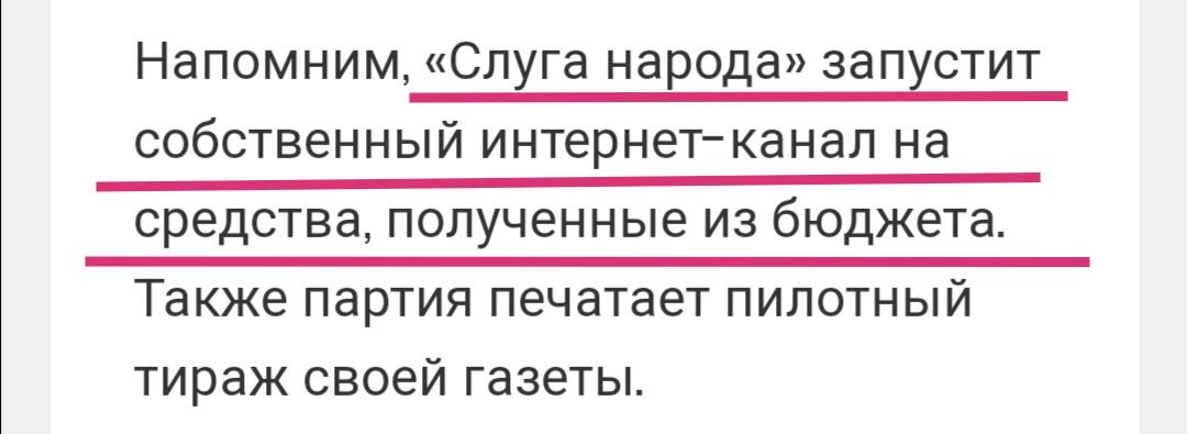 Офис генпрокурора зарегистрировал уголовное производство против депутатов ОПЗЖ за клевету в отношении Порошенко и Обамы, - адвокат Головань - Цензор.НЕТ 4783