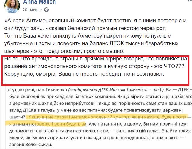 Зеленський запропонував ДТЕК Ахметова купити Центренерго разом з неприбутковими держшахтами: Якщо АМКУ буде проти, я з ними поговорю, і вони будуть за - Цензор.НЕТ 8483