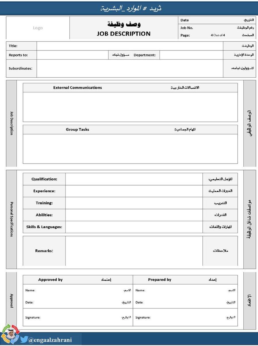 أحمد الزهراني On Twitter التحليل الوظيفيjob Analysis يتبع هنا نموذج لأحد أدوات التحليل الوظيفي وهو الاستبيان ويمكن استخدامه أيضا في المقابلة الشخصية عند إجراء التحليل الوظيفي الهدف من التحليل الوظيفي هو إعداد الوصف