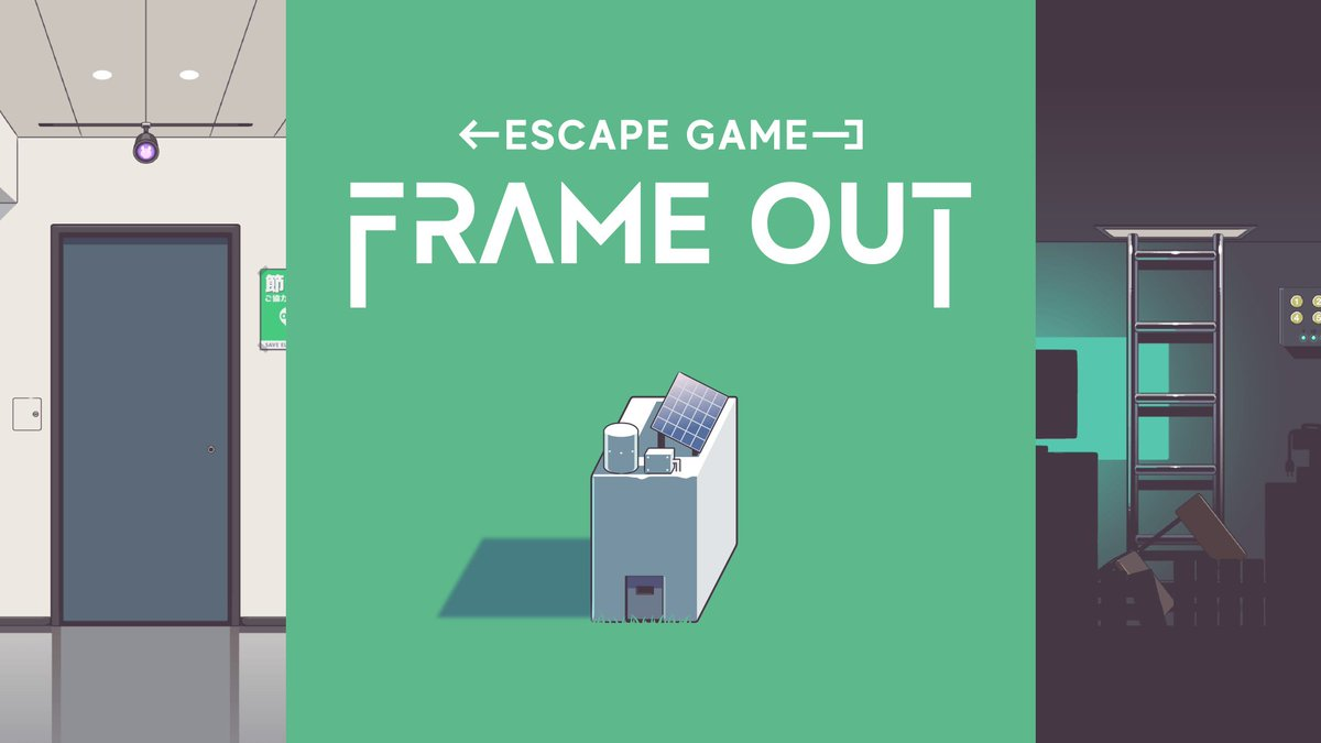 脱出ゲーム FRAME OUTiPhone:Android:これまた面白い