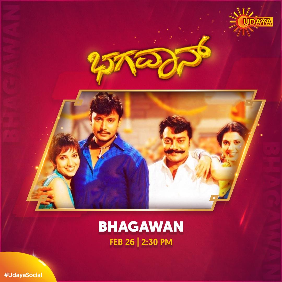 ಚಾಲೆಂಜಿಂಗ್ ಸ್ಟಾರ್ ದರ್ಶನ್ ಅಭಿನಯದ 'ಭಗವಾನ್'. ಫೆಬ್ರವರಿ 26, ಮಧ್ಯಾಹ್ನ 2:30 ಕ್ಕೆ, ನಿಮ್ಮ ನೆಚ್ಚಿನ ಉದಯ ಟಿವಿಯಲ್ಲಿ.   #UdayaTV #UdayaSocial #Bhagavan #Darshan #UdayaEntertainment #Cinemapic.twitter.com/lrFSEaY7nC