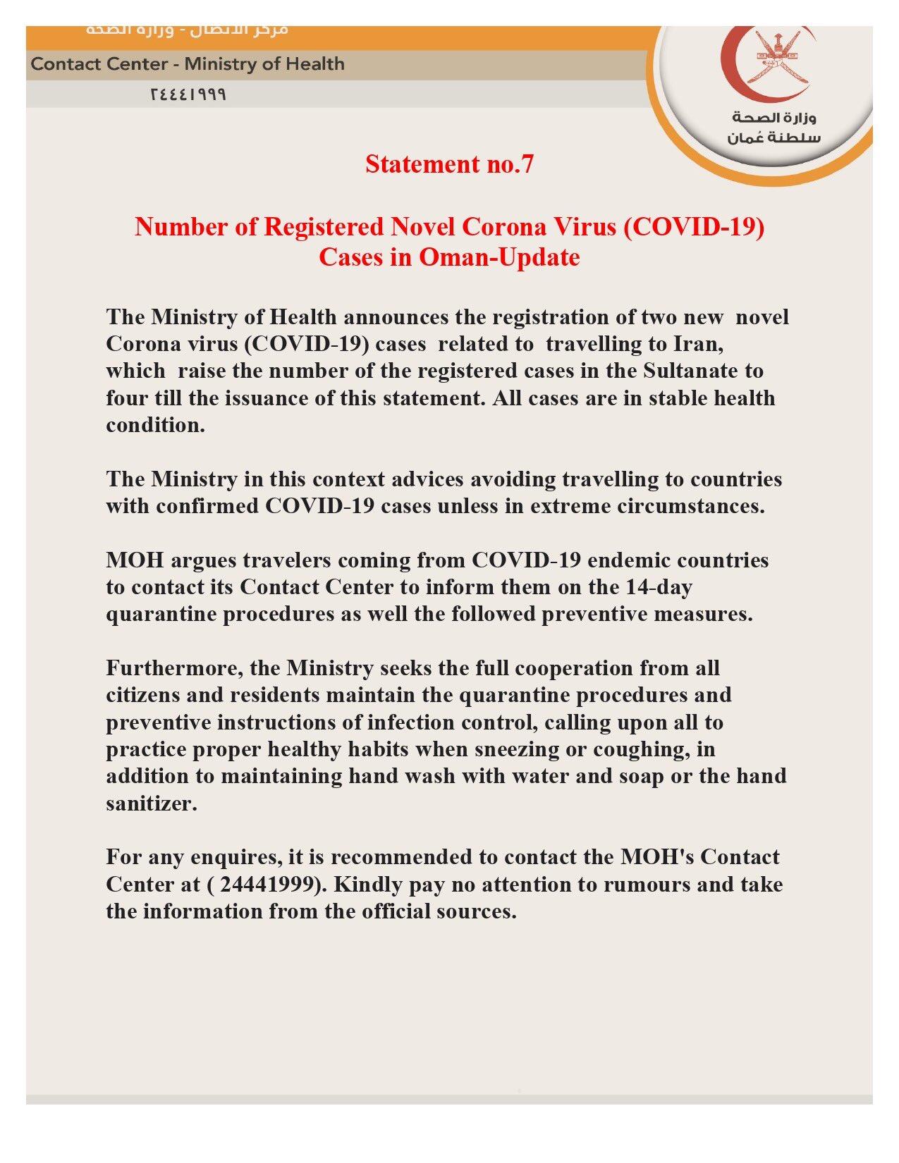 وزارة الصحة ع مان On Twitter Statement No 7 Number Of Registered Novel Corona Virus Covid 19 Cases In Oman Update