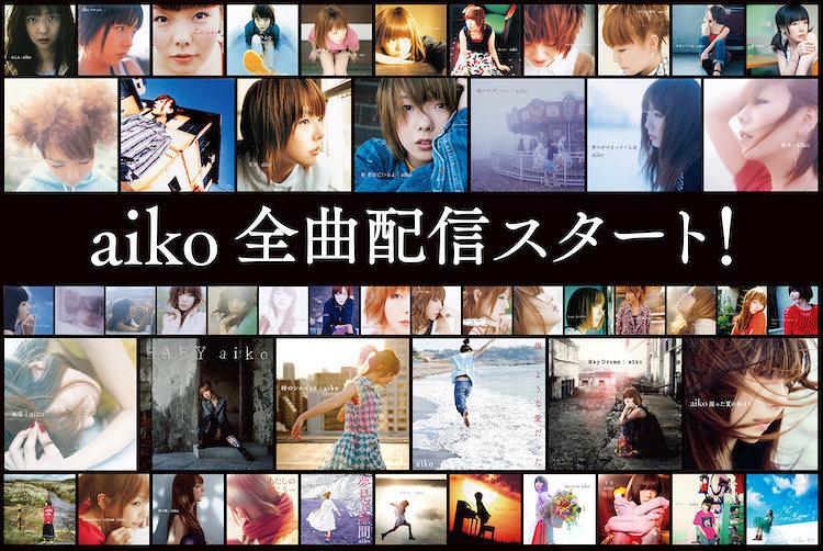 """aikoの全414曲がサブスク解禁。デビュー曲""""あした""""から""""花火""""""""カブトムシ""""といった代表曲、最新曲""""青空""""まで。「皆さんに聴いていただける機会がたくさん増えたら」#aiko"""