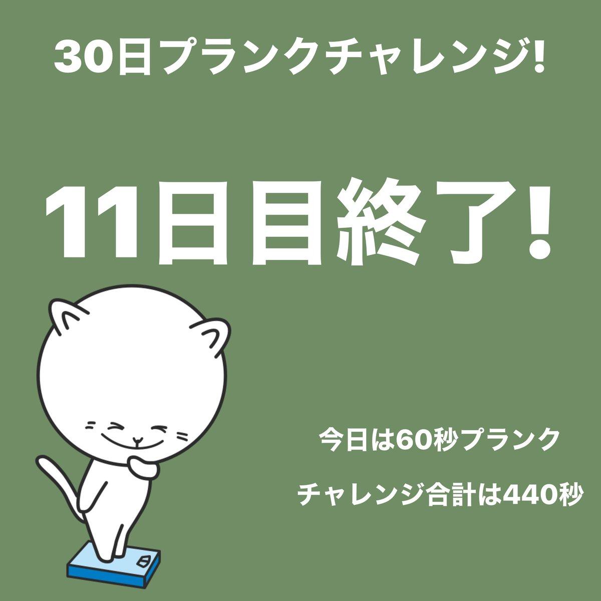 #まるぺワークアウト #プランクチャレンジ 11日目終了!今日は60秒プランクしました。 #30日チャレンジ