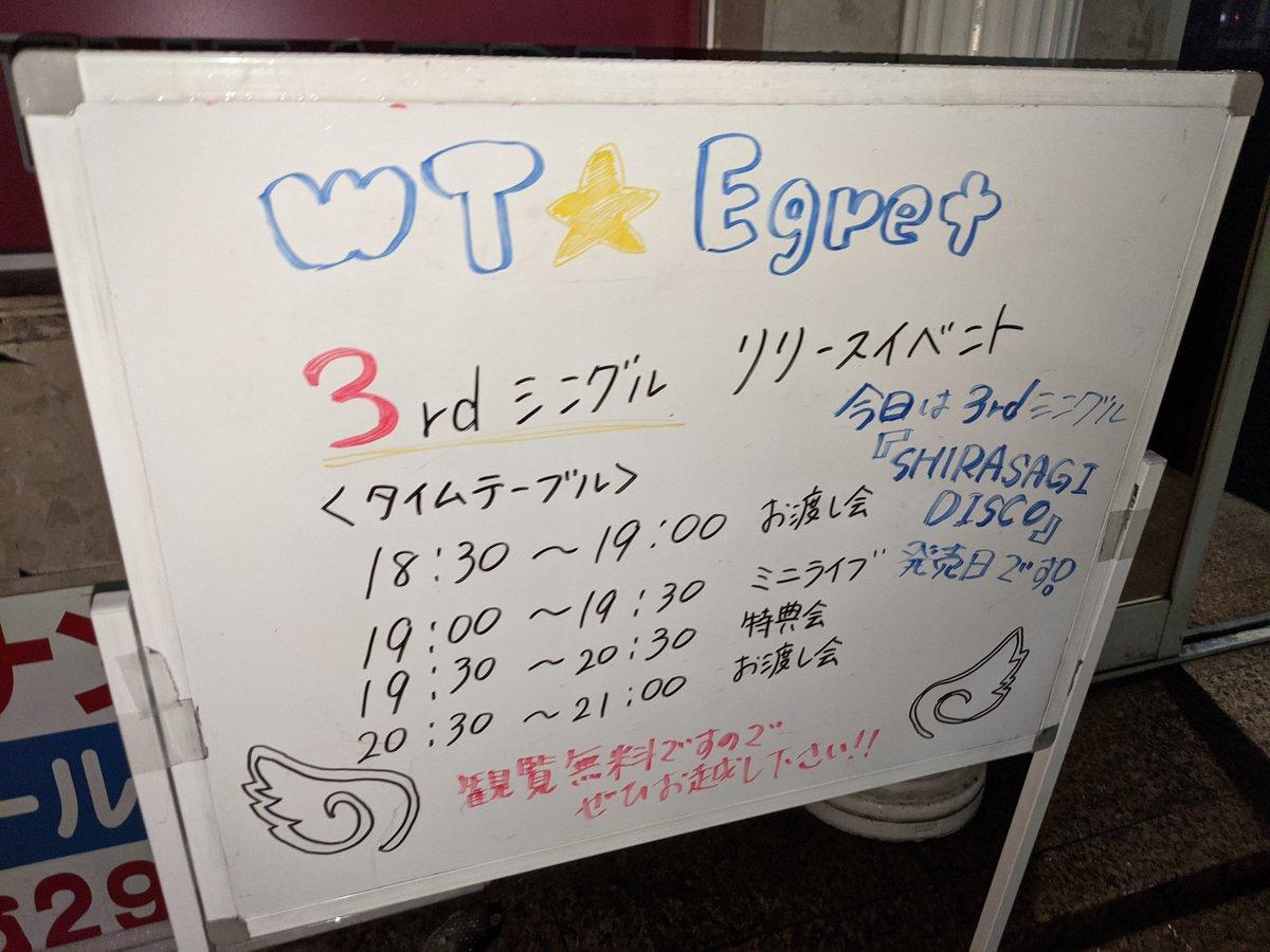2020年2月25日㈫ WT☆Egret3rdシングルリリースイベント行ってきました😊🌟🌟✨ いろんな思いありますが㊗オリコンデイリー2位おめでとうございます!! 途中からでしたが間に合って一緒に祝えて良かったです。 体調の悪い中ですがまりにゃちゃんお疲れ様でした。 #WT_Egret