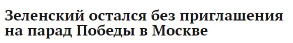 Зеленського не запрошували на парад 9 травня до Москви, - Офіс президента - Цензор.НЕТ 2646