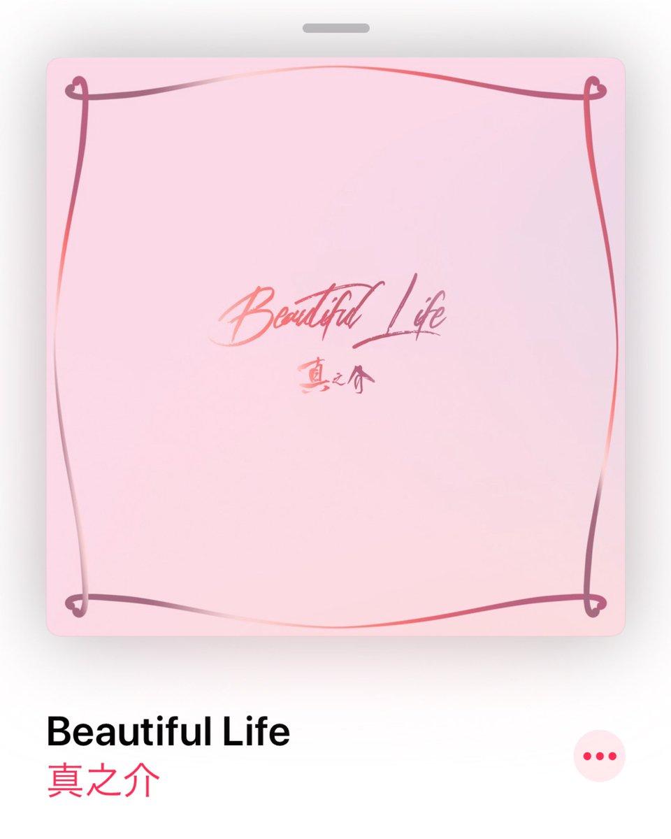 ❣️配信開始❣️🔥真之介「Beautiful Life」🔥  🎵iTunes🎵Apple Music🎵LINE MUSIC🎵Spotify🎵Google Play Music🎵レコチョク