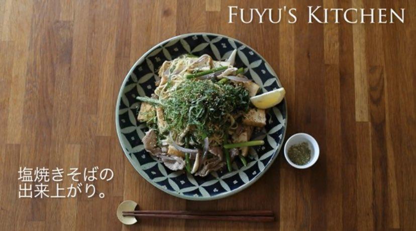 YouTubeチャンネル「fuyu'sキッチン」今回はエスニック風味の塩焼きそばです。 簡単なので是非作ってみて下さい! よかったらチャンネル登録も宜しくお願いします🙏 #YouTube #Movie #料理 #cooking #food #yummy #try #焼きそば #fuyusキッチン