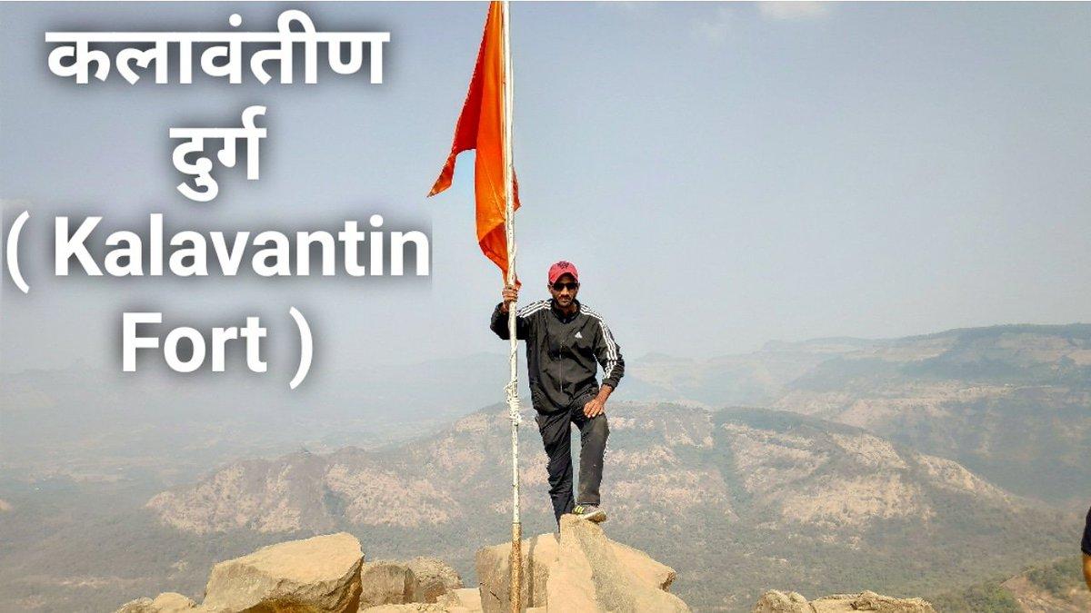 Kalavantin Durg  #maharashtratourism #maharashtrafort #marathiyoutuber #travelvlogger #trek #maharashtrafort #youtuber
