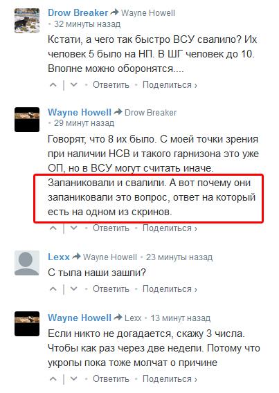 Ворог за добу 5 разів обстріляв позиції ЗСУ на Донбасі, застосувавши 120- та 82-мм міномети. Втрат немає, - штаб ОС - Цензор.НЕТ 9023
