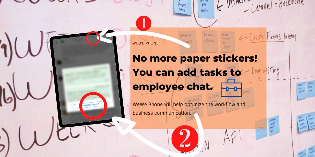 No more paper stickers! You can add tasks to employee chat.  WeWe Phone will help optimize the workflow and business communication.   More info: http://www.weltwelle.com/en   #anonymousmessages  #digitalmarketing #itcompany #webdeveloper #appdeveloper #business #businesscallpic.twitter.com/velxoUmdHJ