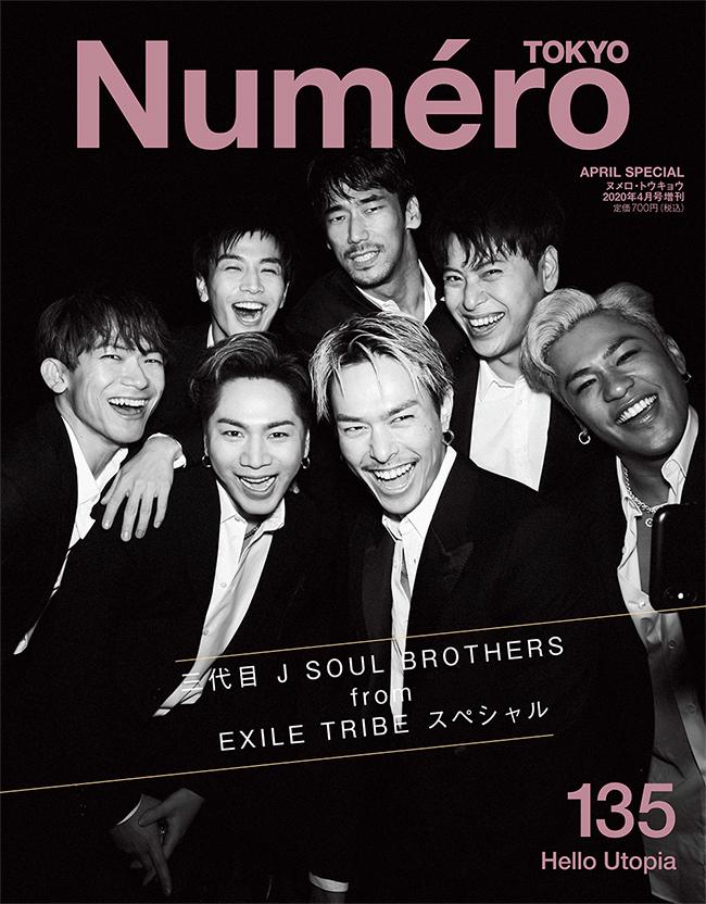 今年結成10周年を迎える三代目 J SOUL BROTHERS from EXILE TRIBEが #NumeroTOKYO 2020年4月号の特装版表紙に登場!#三代目JSB