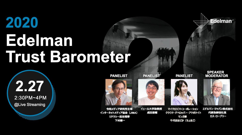 Edelman Japan on Twitter