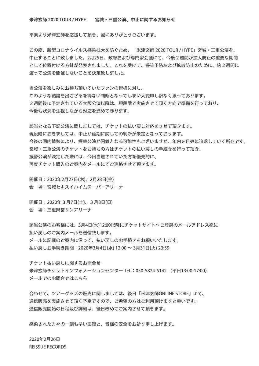 玄 師 中止 米津 ライブ