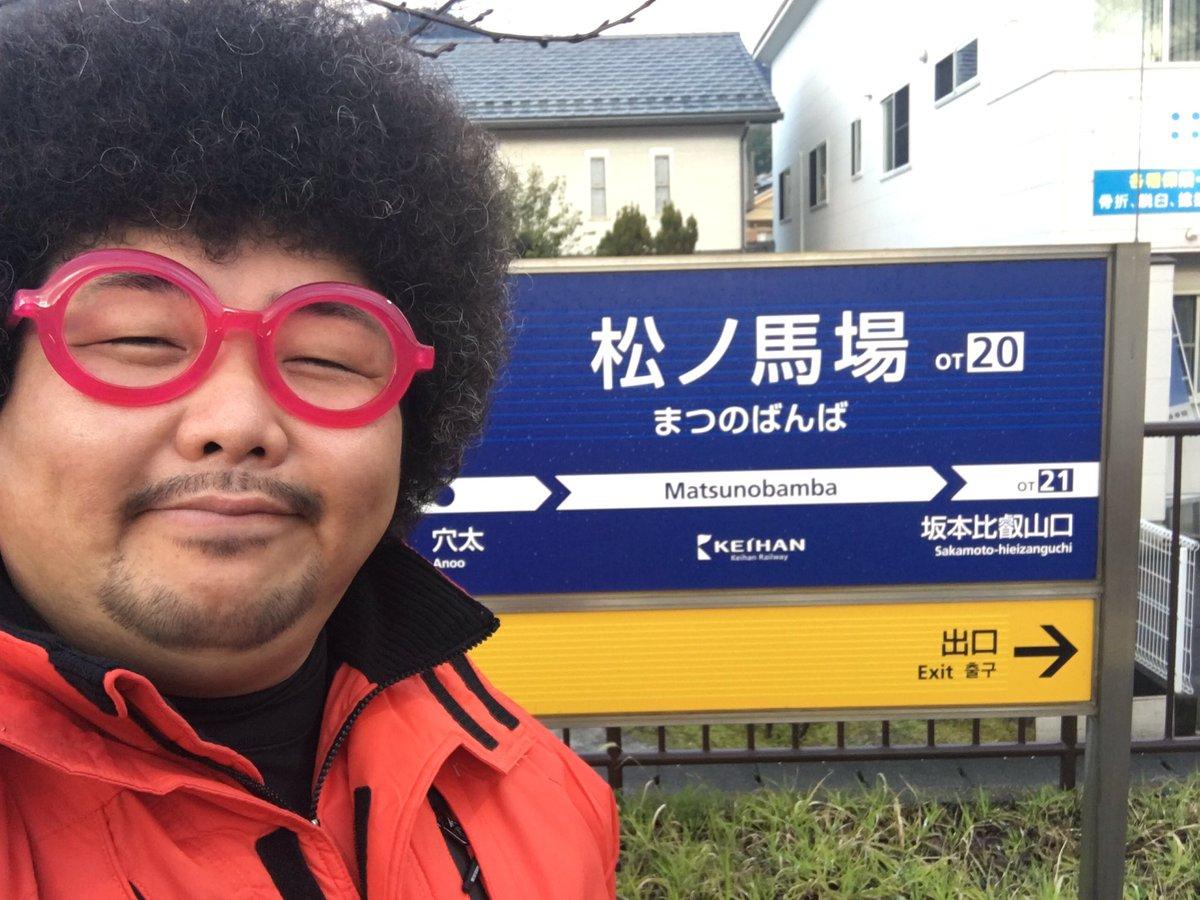 本日の駅前リポートは、大津市にある京阪電車 松ノ馬場駅からお送りしまーす。 #eradio #fm滋賀 #style #駅前リポート #mcmoriya