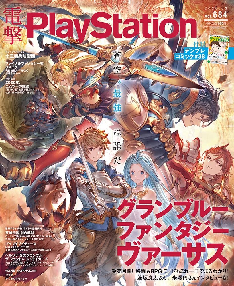 おつかれさまでした……!(※電撃オンラインは継続します)雑誌『電撃PlayStation』が定期刊行終了へ 25年の歴史に幕  @itm_nlab