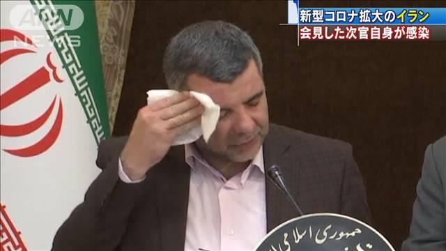 【発汗や咳】新型コロナについて会見していた保健省次官が感染 イラン24日の会見中に何度も汗を拭ったり、激しく咳き込んだりしていた。会見には大統領府の報道官や記者らも多数同席。