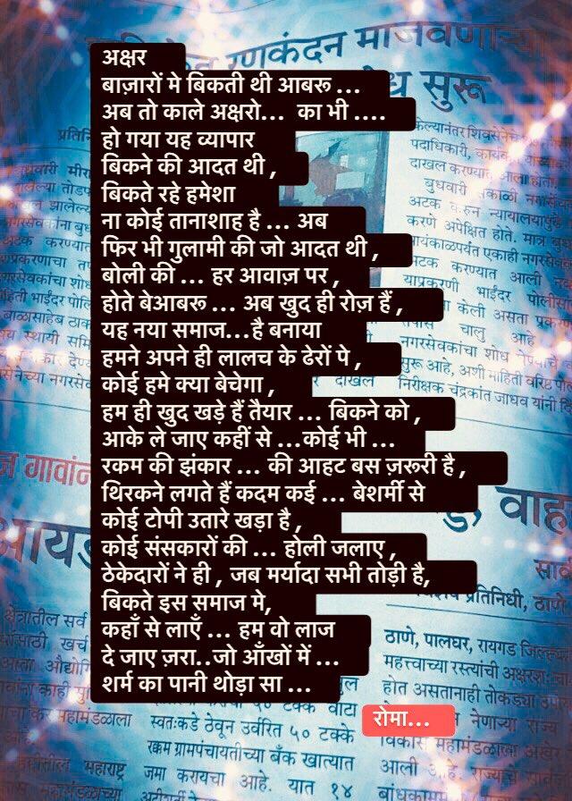 On inspired writing... , #poems  #hindikavita #hindipoetry #hindishayaris #shayari #कविताpic.twitter.com/mYxSftP2CQ