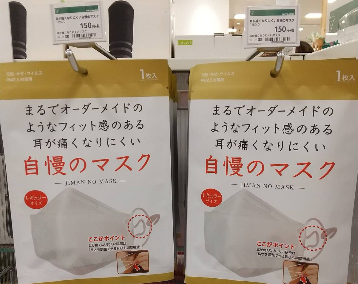 売っ 沖縄 てる マスク