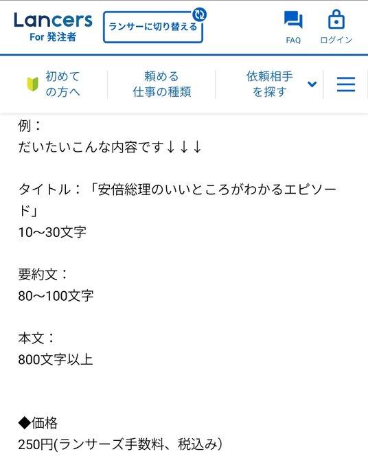 ランサーズ ネトウヨ