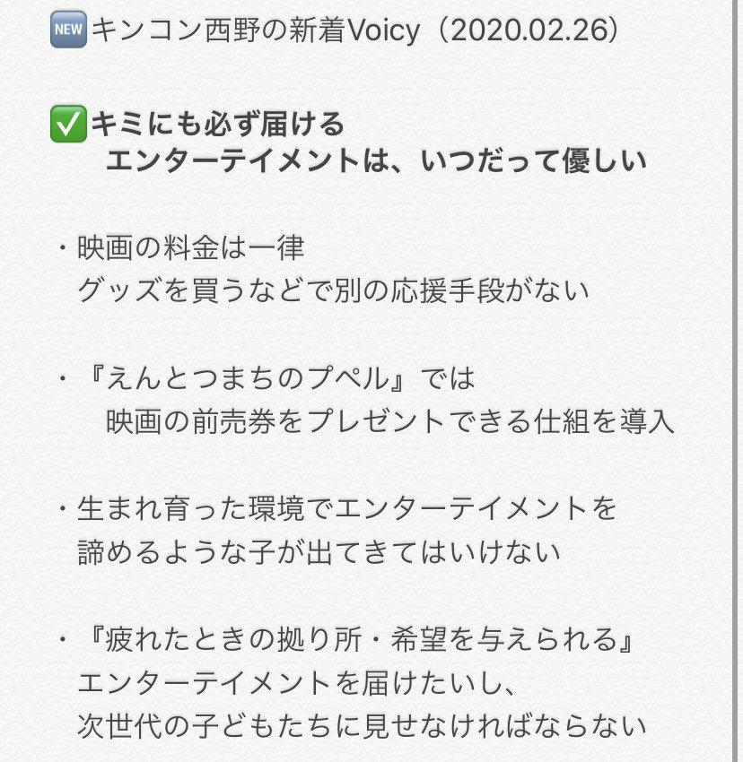 🆕キングコング西野(@nishinoakihiro)さんの新着Voicy/✅キミにも必ず届ける エンターテイメントはいつだって優しい\西野さんの『想い』が伝わってきてなんだかウルっとしてしまった。子どもを思うのは教員も同じ。支援します!#西野亮廣エンタメ研究所#Voicy