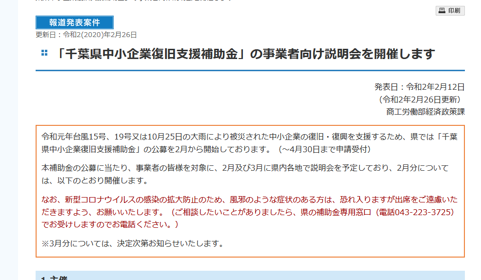 千葉 県 中小 企業 復旧 支援 補助 金