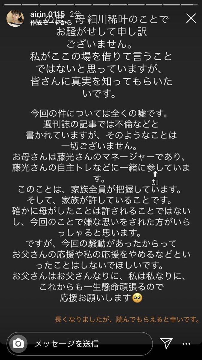 デマ 細川妻 千葉ロッテ 悲報 インスタに関連した画像-02