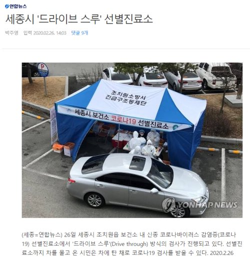 Drive Through- Corona virus test spot by Korea CDC in Sejong City. Amazing. #DoYouKnowVirus?<br>http://pic.twitter.com/8EpTDWJuQf