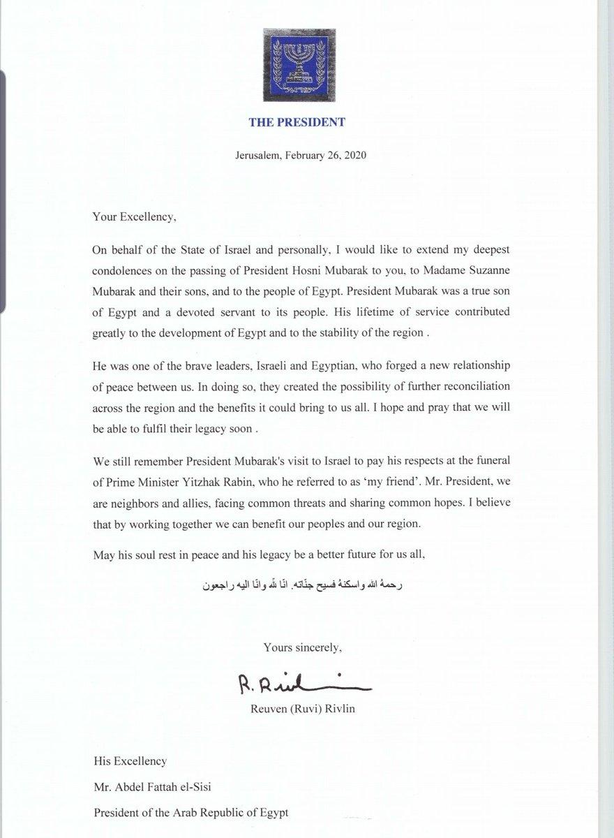 הנשיא ריבלין שלח אגרת תנחומים לנשיא מצרים סיסי על מותו של נשיא מצרים לשעבר חוסני מובארק