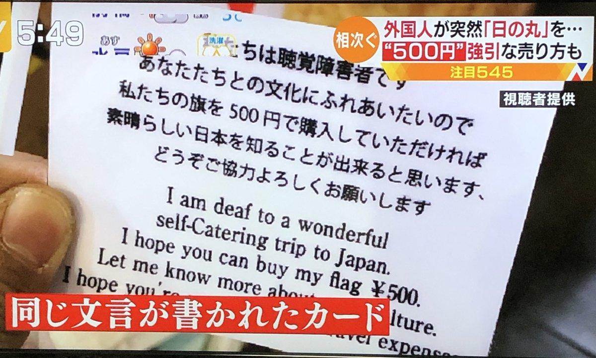 日本の旗を持って 強引に旗を売る詐欺に気をつけて #国旗 #日本🇯🇵