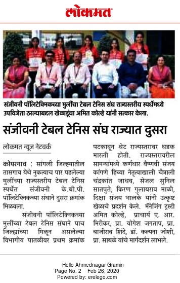 Sanjivani Polytechnic Girls' Table Tennis Team stood second in Maharashtra Hon'ble Mr. Amit Kolhe Congratulated all the players in the gracious presence of Principal A. R. Mirikar, Mr. Yogesh Jagtap, Dr. Kalpana Joshi, Mrs. Surekha Sable & Physical Director Mr. Bajirao Shinde. pic.twitter.com/MJipuUtV7t
